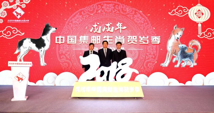 Chinese New Year Year of the Dog GlobalCom PR Network